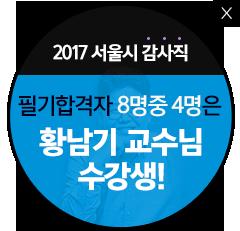 2017 서울시 감사직 필기합격자 8명 4명은 황남기교수님 수강생