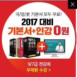 2017대비 기본서+인강 0원